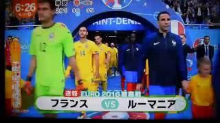 EURO2016フランスVSルーマニア開幕戦ハイライト2-1[高画質]ジルー・パイェGOAL