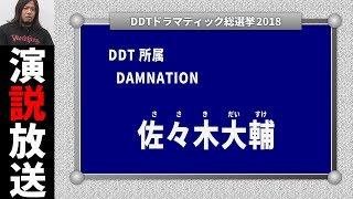 DDTドラマティック総選挙2018 演説放送~佐々木大輔~ ※2018年度の演説...