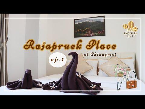 EP.1 แนะนำที่พัก โรงแรมราชพฤกษ์ เพลซ l พัก เที่ยว ธรรมชาติ
