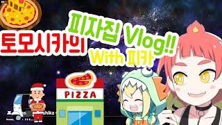 [히카사 토모시카] 피카미⚡와 함께하는 피자집 Vlog❤?