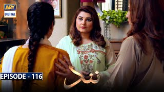 Nand Episode 116 [Subtitle Eng] - 18th February 2021 - ARY Digital Drama