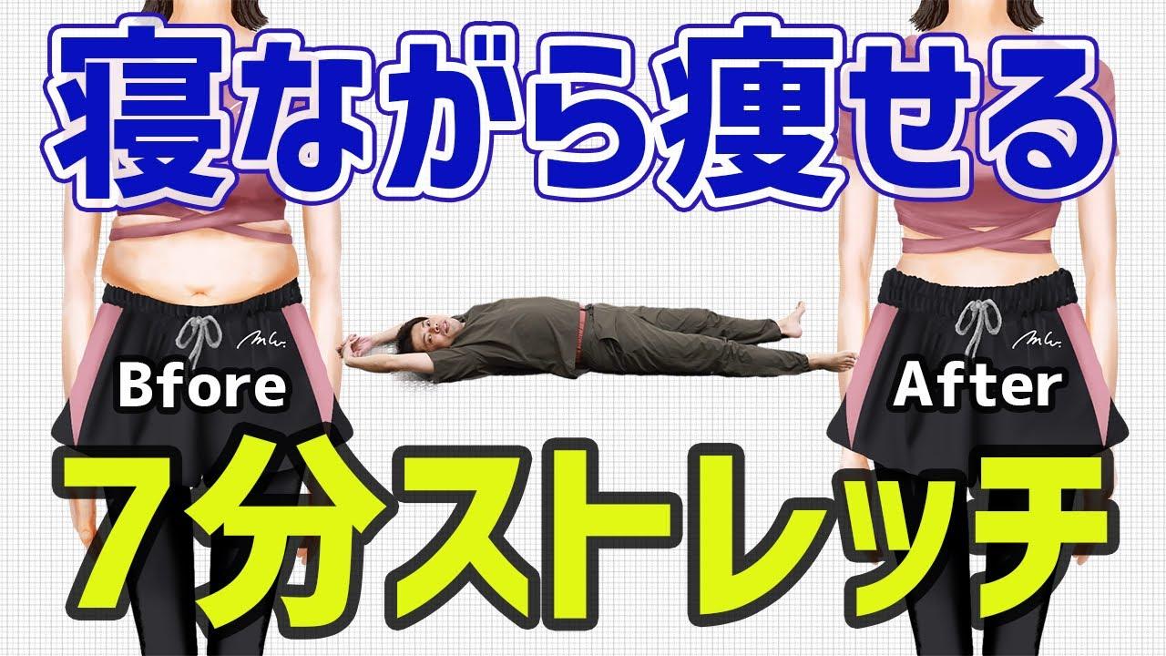 【たった7分】朝専用ダイエットストレッチで寝ながら痩せる