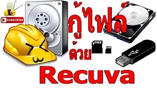 แนะนำและวิธีใช้งานโปรแกรม Recuva  | ซ่อมคอมเอง Littlebee