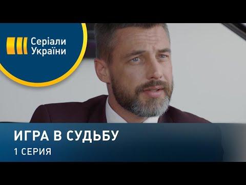 Игра в судьбу (Серия 1)