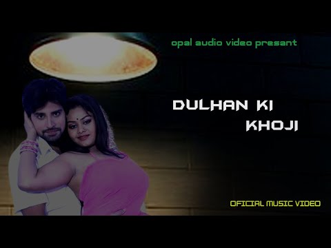 Dulhan Ki Khoji -Bhojpuri Hit Songs 2017 HD