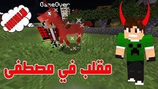 ماين كرافت #47 مقلب ابو صابر في مصطفى كيم اوفر وتوزيع العيديات !!
