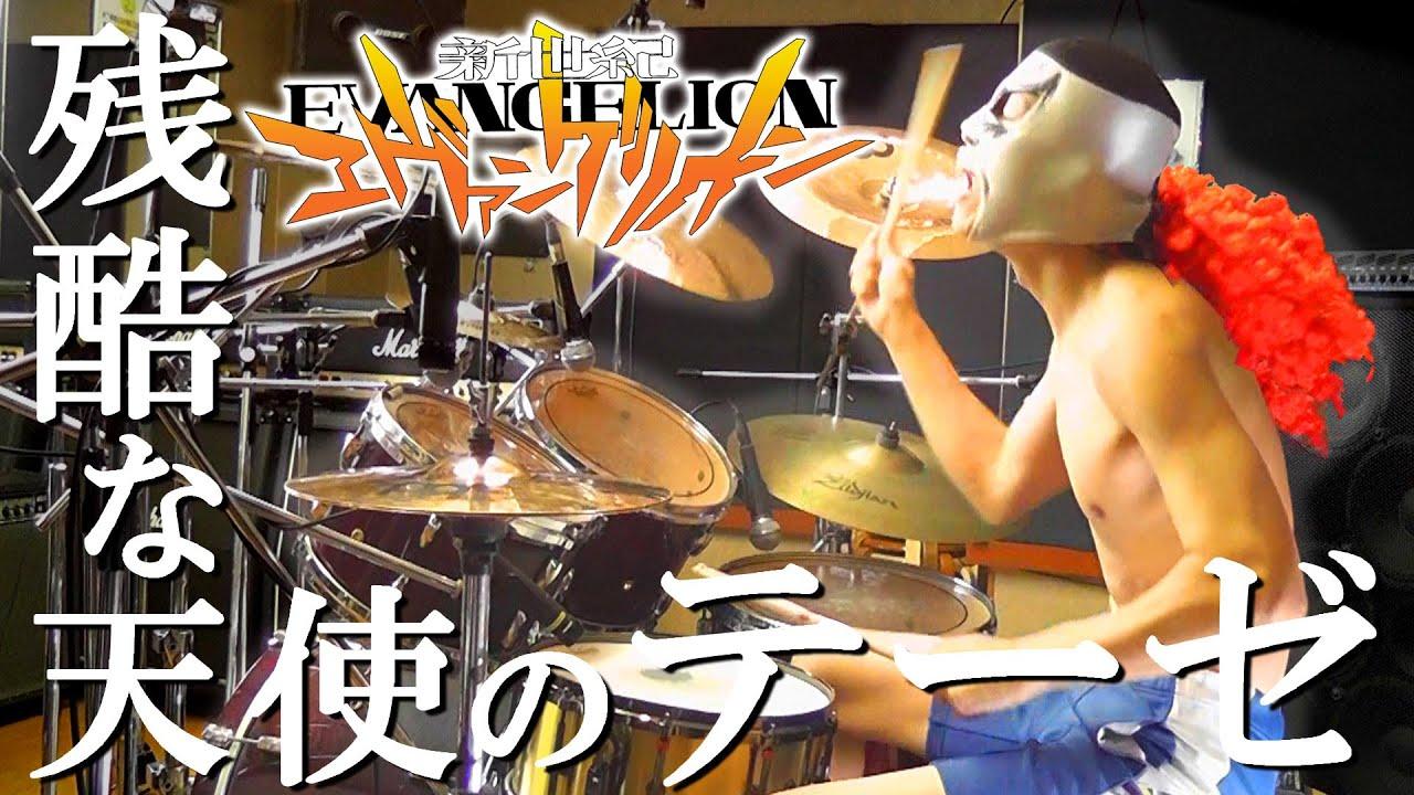 【エヴァンゲリオン】残酷な天使のテーゼ ドラム 激しく叩いてみた! EVANGELION - The Cruel Angel's Thesis - Drum Cover