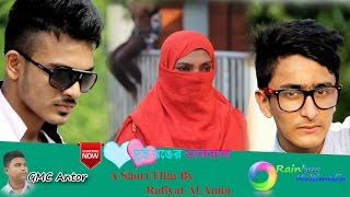 Bangla New Short film 2017 \ Dui Ronger Valobasha by Rafiyat Al amin