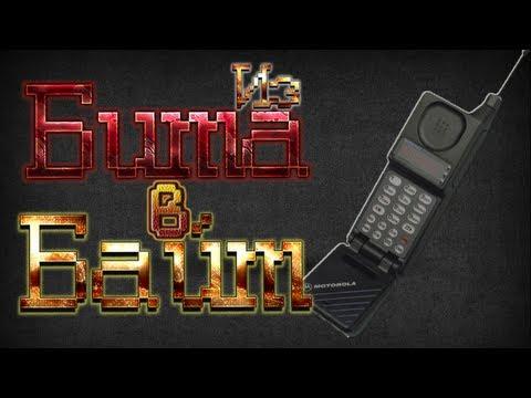 Из Бита в Байт - Мобильные телефоны (Часть 1)