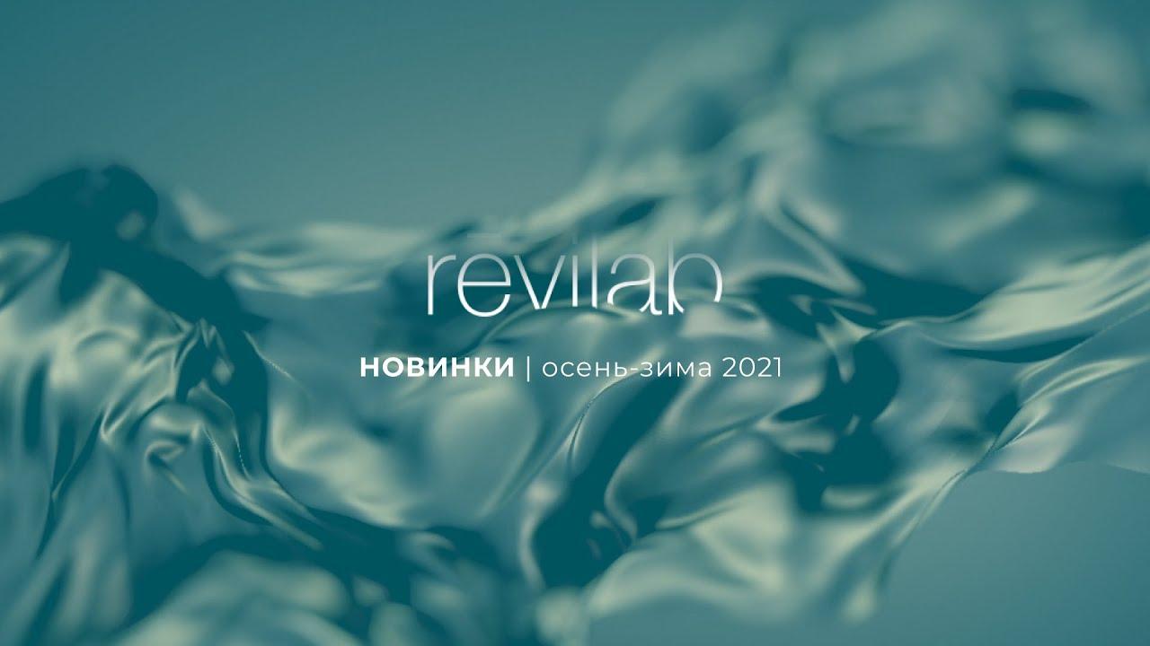 Скоро серия Revilab пополнится тремя актуальными продуктами
