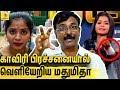 காவிரிக்காக BIGG BOSS-ஐ  உதறிய Madhumitha   Advocate Suresh Kumar Interview   Naam Tamilar Katchi