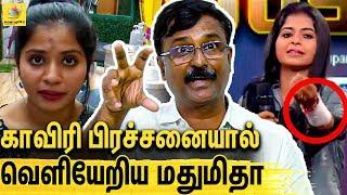 காவிரிக்காக BIGG BOSS-ஐ  உதறிய Madhumitha | Advocate Suresh Kumar Interview | Naam Tamilar Katchi