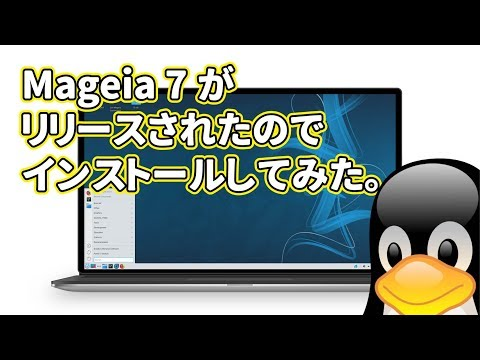 Mageia 7: フランスの魔術師がリリースされたのでインストールしてみた。