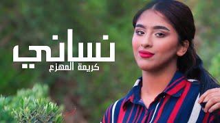 نساني - كريمة المهزع - ٢٠٢٠ | nsani - karema almhza - 2020