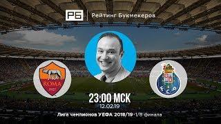 видео: Прогноз и ставка Константина Генича: «Рома» — «Порту»