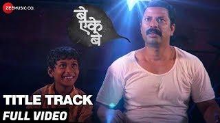 Be Eke Be Title Track | Full | Sanjay Khapre | Jatinder Singh (Jitu) | Vilas Gurav
