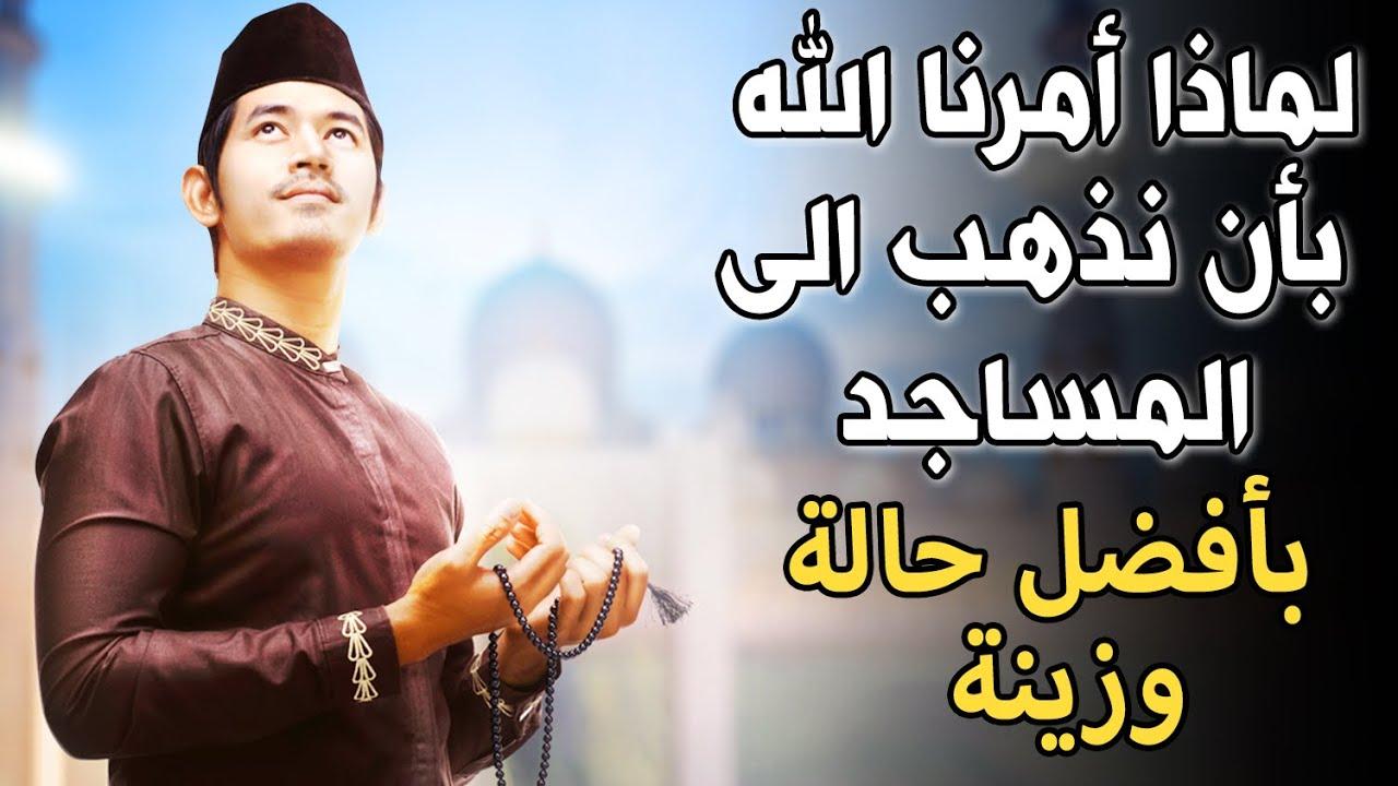 لماذا أمرنا الله بأن نذهب إلى المساجد بأفضل حالة وزينة ؟ وماذا يحدث للمصلين أثناء الصلاة ؟ ستبكي