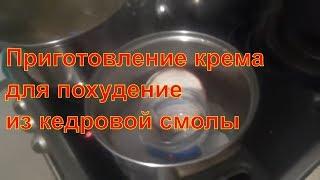 Приготовление крема для похудение из кедровой смолы. Продаю телефон 8 965 903 41  67