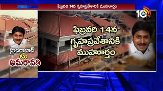 CM KCR To Attend Inauguration of Ys Jagan New Home & Party Office | 10TV News