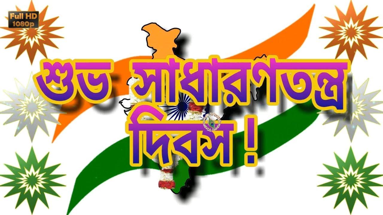 Happy Republic Day in Bengali, Bengali Best Wishes, Bengali Whatsapp  Status, Bengali Video Download