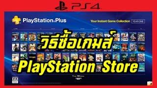 วิธีซื้อเกมส์ PlayStation Store ง่ายๆ