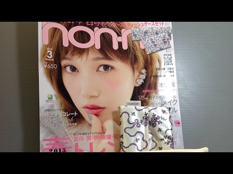 Non-No Fashion Magazine Japan Jill Stewart FREE GIFT