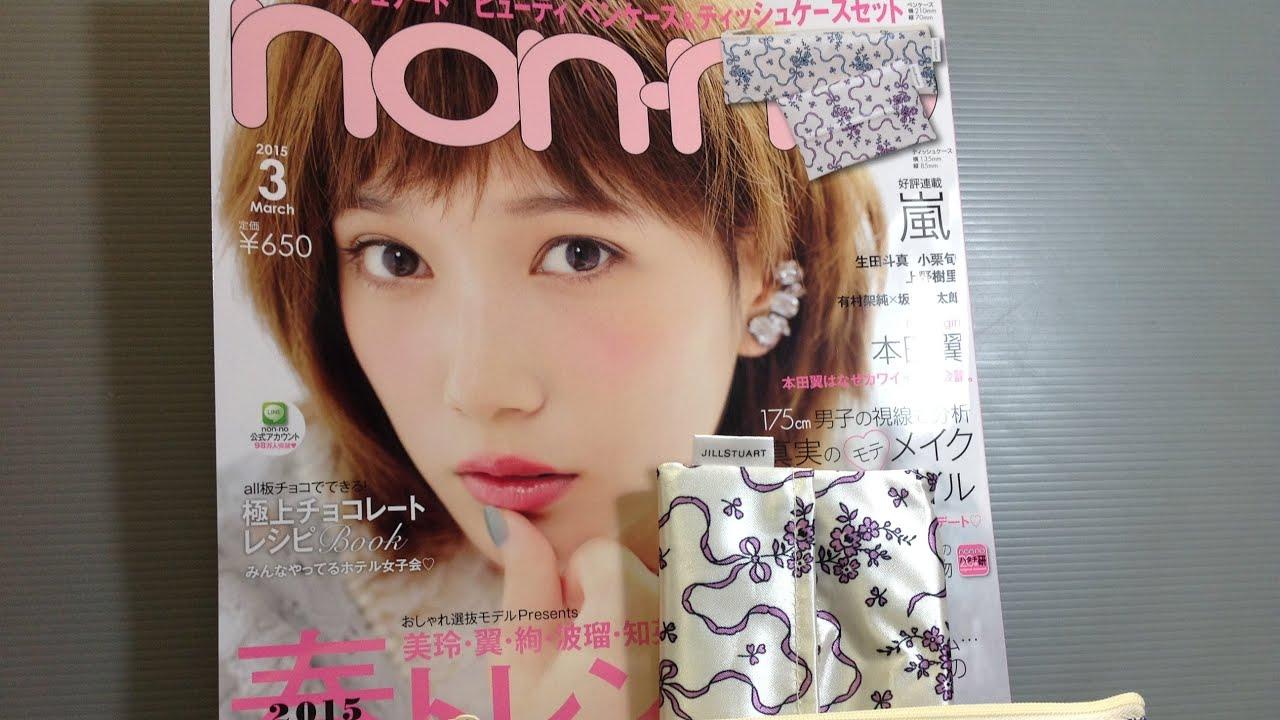 Non-No Fashion Magazine Japan Jill Stewart FREE GIFT