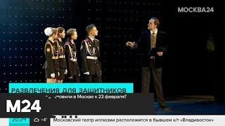 Какие мероприятия подготовили в Москве к 23 февраля - Москва 24