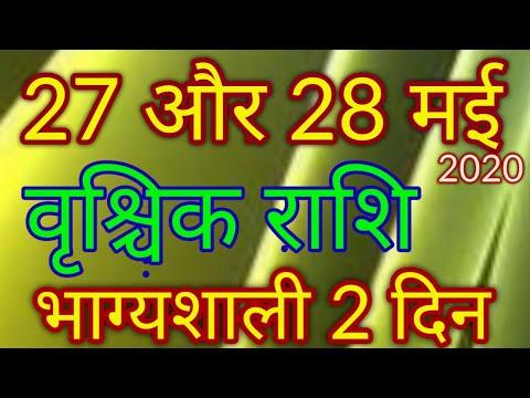 27 और 28 मई 2020 का वृश्चिक राशिफल । Vrishchik Rashifal । मंगलवार के उपाय