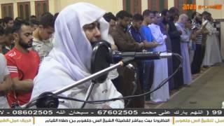 الشيخ انس جلهوم سورة يوسف (قال انما اشكوا بثي وحزني الي الله) بصوت مؤثر جدا