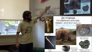 Станислав Дробышевский с лекцией «Что сажали наши предки: огород древнего человека»