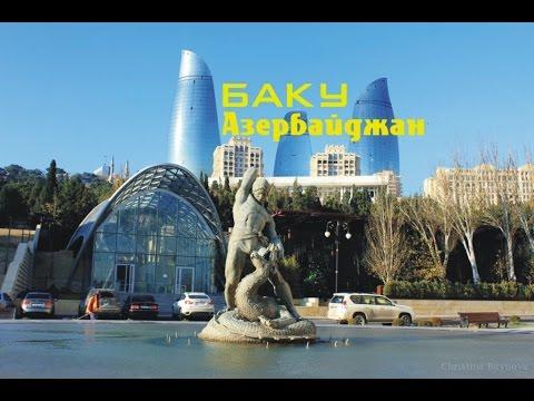 Баку - город, столица Азербайджана. - YouTube