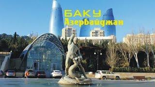 Баку - город, столица Азербайджана.(Баку — город, столица Азербайджанской Республики, крупнейший промышленный, экономический, и научно-технич..., 2014-11-10T08:17:29.000Z)