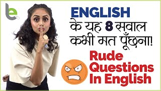 Don't Ask These Rude Questions In English? English For Beginners   सीखो Hindi Se English