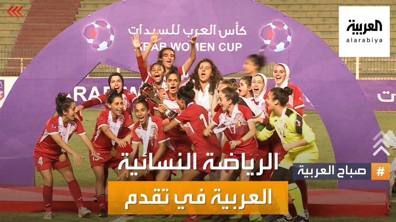 صباح العربية | سيدات العرب أبطال في الرياضة  - 11:55-2021 / 9 / 14
