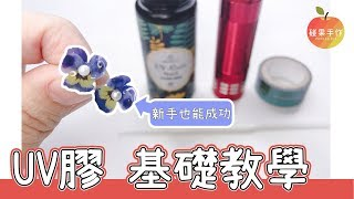UV膠 基礎基礎基礎教學 uv resin tutorial for beginners  │碰果 手作