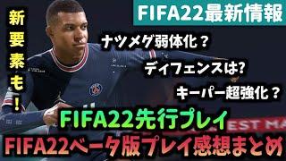 【FIFA22最新情報】FIFA22ベータ版先行プレイ感想まとめ!様々な変更点解説【たいぽんげーむず】