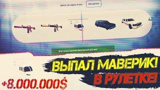 ВЫПАЛ МАВЕРИК/ПОДНЯЛ 4.000.000$ НА РЫНКЕ | DIAMOND RP!