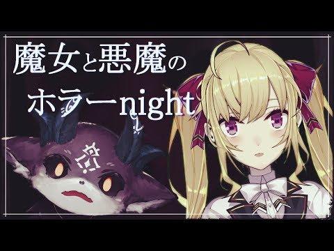 【#でびリオン】魔女と悪魔のホラーnight【MOMO】