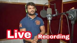 Live recording khesari lal yadav  (  देखे खेसारी लाल यादवजी Studio मे कैसा गाते है )