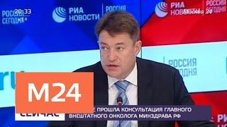 Смотреть видео В Москве прошла консультация главного внештатного онколога Минздрава РФ - Москва 24 онлайн