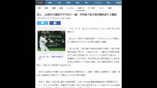 巨人 12安打9得点でヤクルト一蹴 大竹寛7回4安打無失点で3勝目 Spor...