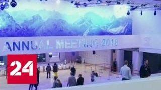 Снегопад чуть не сорвал открытие Всемирного экономического форума в Давосе - Россия 24
