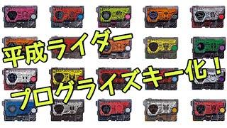 レジェンドライダープログライズキー https://toy.bandai.co.jp/series/rider/topics/detail/1150/ 仮面ライダーゼロワン レビュー動画一覧 クリスマスVer ライジン...
