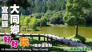 宜蘭大同鄉好好玩-14個景點(14 Attractions in Datong,Yilan County)