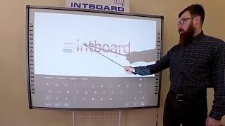 Интерактивная доска INTBOARD™ — возможности и инструменты  программного обеспечения