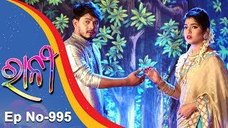 Ranee | Full Ep 995 | 18th August 2018 | Odia Serial TarangTV