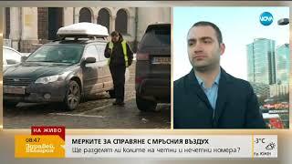 СРЕЩУ МРЪСНИЯ ВЪЗДУХ: Ще делят ли колите на четни и нечетни в София