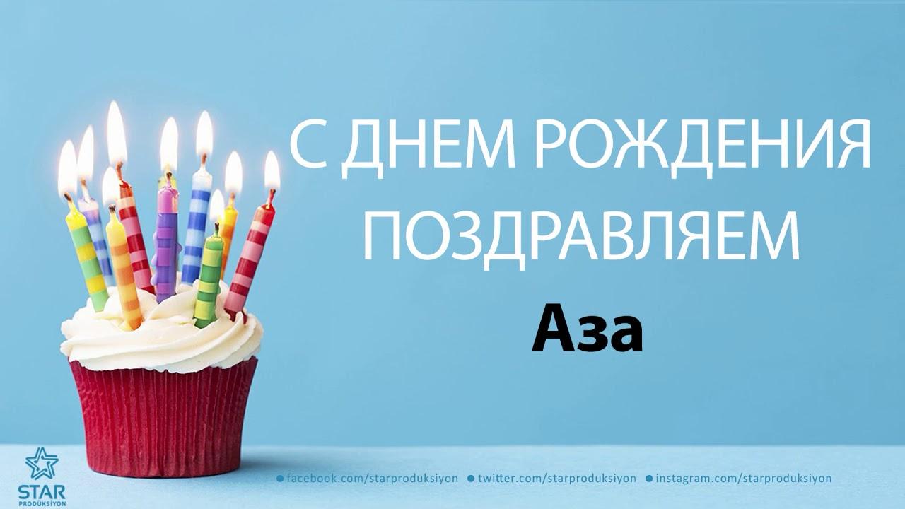 Открытки с днем рождения аза