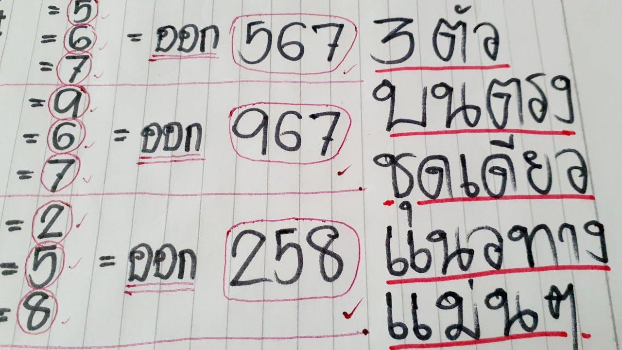 สูตร 3ตัวบนตรงๆ  ชุดเดียว(258)ใหม่ แนวทาง แม่นๆ